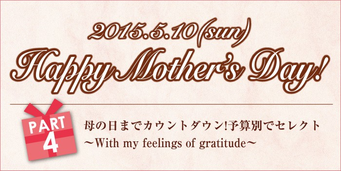 HAPPY MOTHER'S DAY!~感謝の気持ちを贈り物に込めて~ PART4